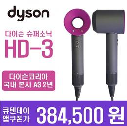 [다이슨]  다이슨 코리아정품 HD-03 슈퍼소닉 드라이어 드라이기 / 아이언핑크