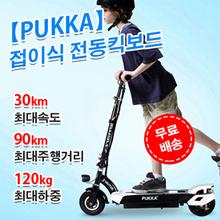 PUKKA seat removable electric kickboard / free shipping / motorized board motor / folding folding formula / lightweight electric scooter