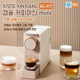샤오미 xinxiang 캡슐 커피머신 MINI 5세대 S1201 로즈골드/ 미지아 캡슐 커피머신 S1301