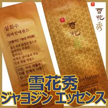 [Yukihidehide · Solfus] Jaejin essence 20 sheets (20 ml) sample / Capsulized Ginseng Fortifying Serum x 20 pcs / Korean cosmetics / Hera / office / after / S