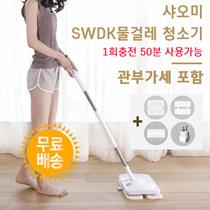 wireless handheld electric wiper