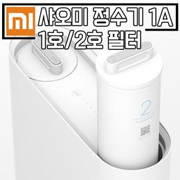 샤오미 정수기 1A 필터 / 손쉬운 교체 / 1호 2호 필터