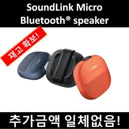 [Bose]보스 사운드링크 마이크로 블루투스 스피커 /무료배송 / 국내 최저가 도전
