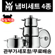 WMF Diadem Plus 4 Set, 730049990, Free Directly from Germany, Cromargan Stainless Steel 18/10