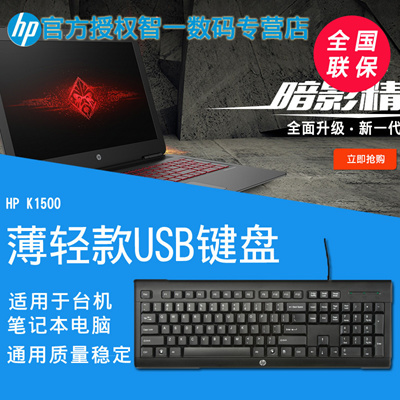 Qoo10 An External Usb Wired Keyboard Hp Hp K1500 Games Home Office Desktops Computer Game