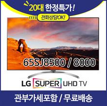 ★50대한정특가★LG전자 2017년형 65인치 SUHD TV 65SJ8000/65SJ8500 무료배송/추가금없음/관부가세 포함