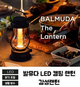 ★최저가/무료배송★ BALMUDA 발뮤다 LED 캠핑랜턴 / 감성랜턴/ 손전등/ 무료배송