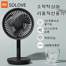 Xiaomi Su Le clip fan F3 desktop moving head fan F5