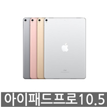 ★ App Special Price $ 545 ★ Apple Apple iPad Pro 2nd Generation 10.5 inches 64GB [Silver / Gold / Space Gray / Rose Gold] / Free Shipping /