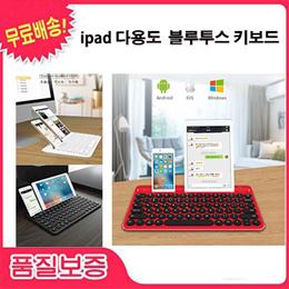 2018新ipad蓝牙键盘 安卓手机平板电脑通用 pro10.5笔记本华为无线小键盘充电静音