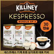 [Killiney NEW LAUNCH] Bundle of 3 - KESPRESSO Coffee (Nespresso Compatible Coffee Capsule Pods)