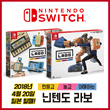 Nintendo Labo / Nintendo Switch only / Variety Kit / Robot Kit