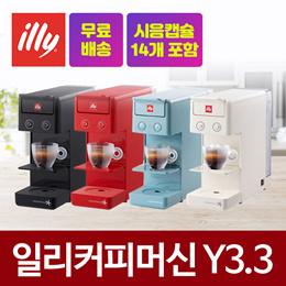 ★신모델 출시★ 시음캡슐 14개 포함★일리 Y3.3  커피머신 / 캡슐 머신 / illy / 관부가세 포함 / 무료배송