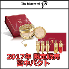 The history of Whoo Gonjinhyang Mi Goongjoong Pact Special SET OR Blusher Special SET