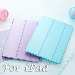 [JD Mall] iPad Tablet Casings/Covers for iPad 2/3/4 iPad Air/Air2 iPadMini 1/2/3/4 iPad9.7