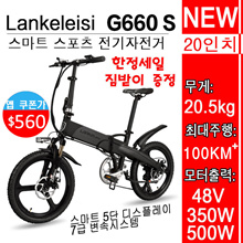 2018 upgrade G660 S 20 inch folding electric bicycle / 48V 5 step PAS LCD display / pipe with VAT / 350W upgrade plate / back plate 30 degree / low speed cruise function / free shipping