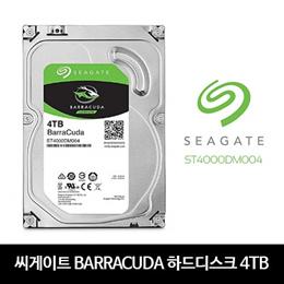 [앱추가 할인]씨게이트 바라쿠다 BarraCuda 하드디스크 4TB ST4000DM004/6TB ST6000DM003/8TB ST8000DM004