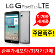 LG G Pad II LTE 8.0 8-inch G Pad 2 V495 - ATT includes unlockable new unopened Products / Coffins VAT / free shipping