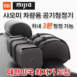 샤오미 차량용 공기청정기 / CAR AIR / 샤오미 카에어 / 자동차 공기청정기 / 3분 청정 / 2.5PM 미세먼지