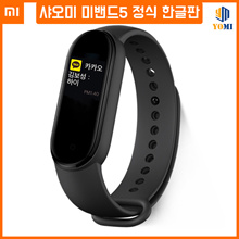 Mi Band 5 International Version
