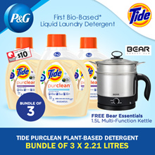 [PnG] Bundle of 3 x 2.21L - Tide Pure Clean Plant - Laundry Detergent - Honey Lavender Scent/Unscented