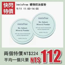 限時快閃【單盒只要112!】兩盒起售 innisfree 薄荷礦物控油蜜粉