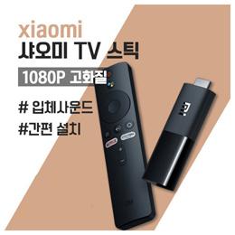 ★특가!! ★ xiaomi 샤오미 TV 스틱 / 1080P / 한국어 지원 / 글로벌버전 / 블랙 / 관부가세 포함 / 무료배송