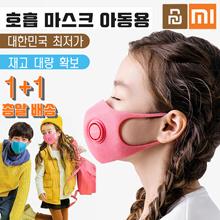Zhimi Light Breathing Protective Mask for Children