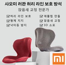 Xiao Mi lap waist protection chair cushion / waist line correction cushion / seat posture correction cushion / waist protector / hip line correction cushion / body line correction cushion // free ship