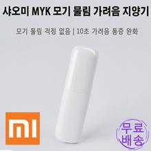 Xiao Mi MYK mosquito bite Yashin Yasha / itching / sticking / anti-allergy / safe use / easy to carry / free shipping // energy saving