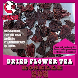 200g Roselle/洛神花 For $4.00 Only ! improves circulation lowers blood pressure aids digestion !