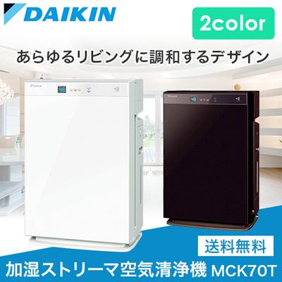 【カートクーポン使えます】【選べる2色】ダイキン 加湿ストリーマ空気清浄機 MCK70T W / T DAIKIN STREAMER