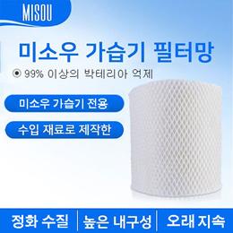 Misou 가습기필터 /  미소우 가습기헤더 전용필터/ 정수 항균함/물주머니/무료배송/100% 정품