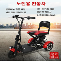Electric car for the elderly / Aluminum alloy material / Adjustable leather chair / High-life lithium battery / Longer traveling distance / Maximum load 150kg // Free shipping //