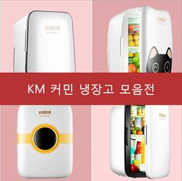 Kemin 커민 차량용/가정용 미니 냉장고 모음전/소형 미니 냉장고 /원룸/가정용/기숙사용 미니 냉장고//무료배송//소형 냉장고/냉장고/미니 냉장고