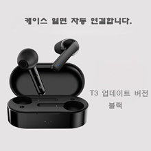 QCY 2019 New T3 Upgrade / T5 Bluetooth Earphone