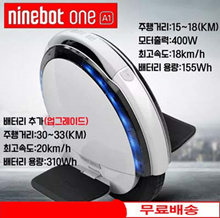 Nine Bot One A1 / Domestic Lowest Price Challenge / External Electric Wheel / Free Shipping / Outer Wig / Outside Scooter Scooter / Scooter / ninebot one S2 / App Coupon Extra Discount $ 50