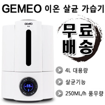 GEMEO ion humidifier / free shipping / large capacity of 4L / weightlessness 250ML / h / weight 2.0kg /