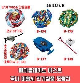 ★3월31일 발매 신상품★ 일본 베이블레이드 버스트 모음전! wbba한정/B-134/B-135/B-137/B-138
