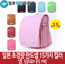 Introducing a variety of 15 color color gift gift gift Randosel ★ ★ Kyutenshon ★ Ultra-light A4 Recommended for admission / children#39s gifts / elementary school bag