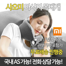 ★ Free Shipping! Xiaomi Mijia massage neck pillow / Domestic AS and telephone consultation available / Portable neck pillow /
