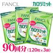 ★ファンケル カロリミット 90回分 120粒x3袋【送料無料】