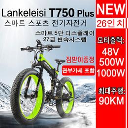 Lankeleisi XT750plus 电动自行车/包邮包税/续航90km