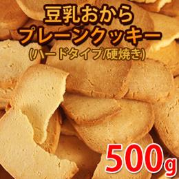 【送料無料】【訳あり】固焼き豆乳おからクッキープレーン500g