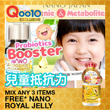 [$21.90ea* FREE* ROYAL JELLY! MIX ANY 3!] ♥QSUPPORT ♥ NANO BIOGENIE METABOLITES ♥#1 KIDS RESISTANCE