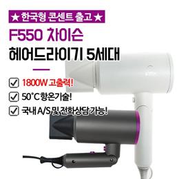 ★F550 차이슨 헤어드라이기 5세대 / 1800W 고출력 / 한국형 콘세트 출고 / 관부가세 포함