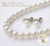 上質な天然貝真珠セットが超大特価!天然貝核パール 選べる!ネックレス&ピアス/イヤリング2点セット