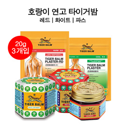 [Bundle of 3] TIGER BALM Red/White Ointment | Warm/Cool Plasters - Back Pain Patch /Pain Relief