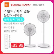 XIAOMI dream maker wireless fan