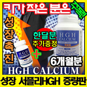 HGH Calcium Extra Large Capacity 180 tablets (6 months) Pay attention to tall person!! It is strong